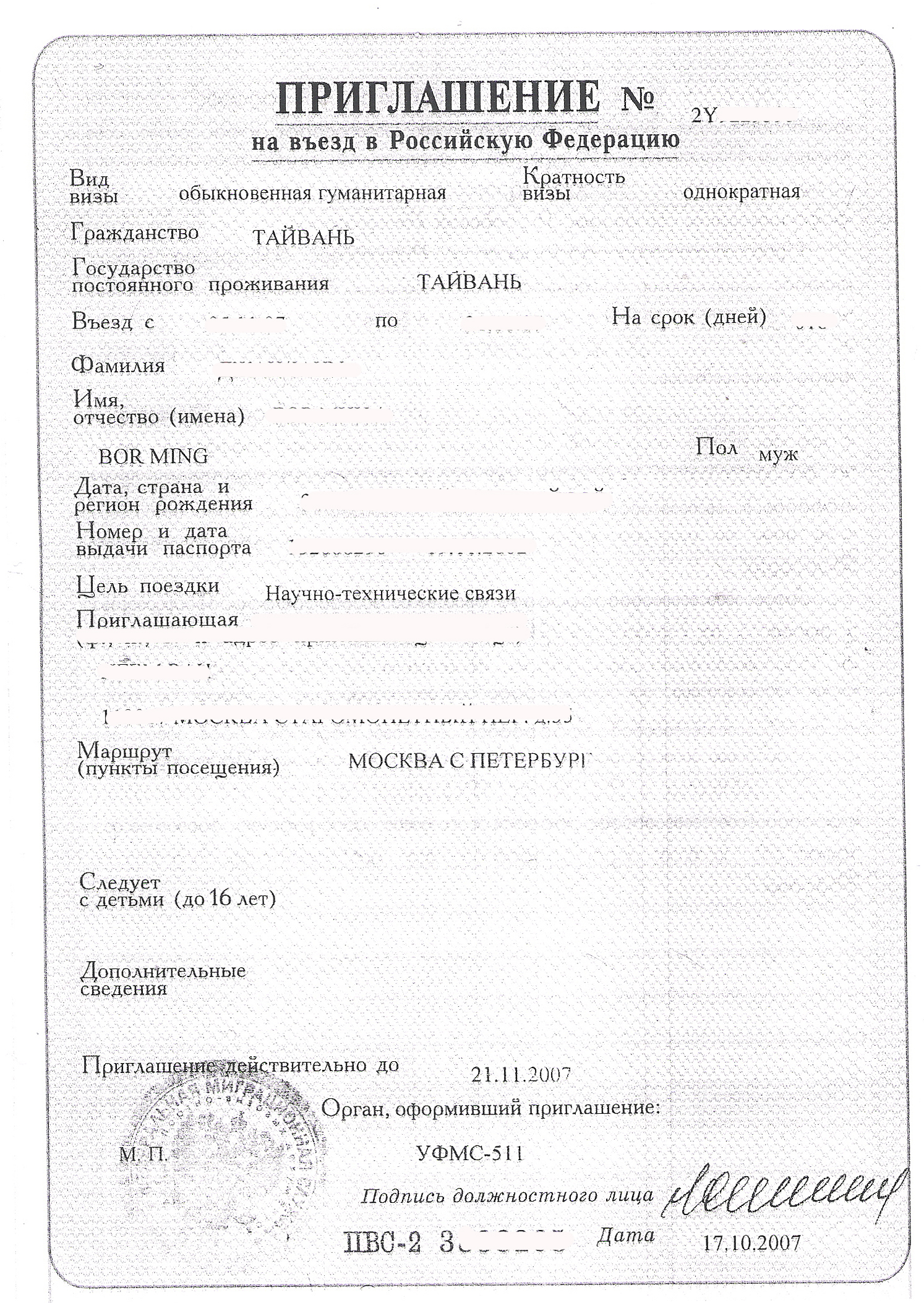 Russian visa the printed electronic invitation click to see a sample stopboris